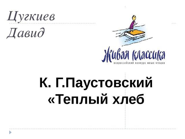 Цугкиев Давид К. Г.Паустовский «Теплый хлеб