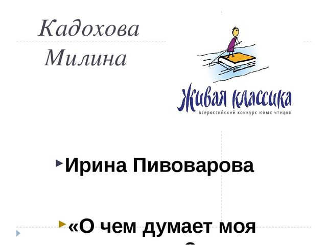 Кадохова Милина Ирина Пивоварова «О чем думает моя голова?»