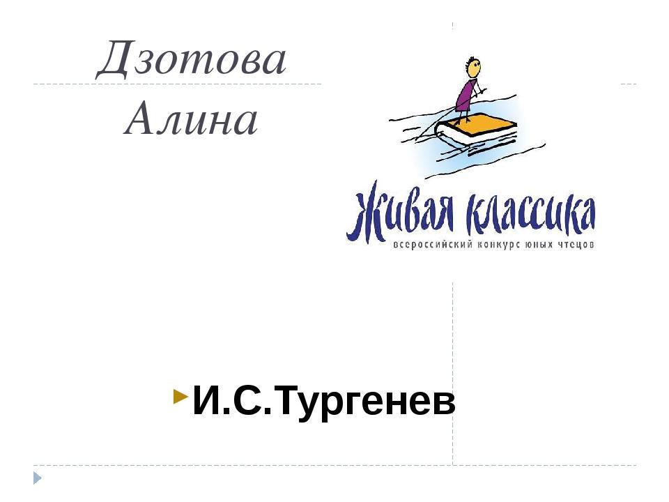 Дзотова Алина И.С.Тургенев М.Зощенко «Милостыня».