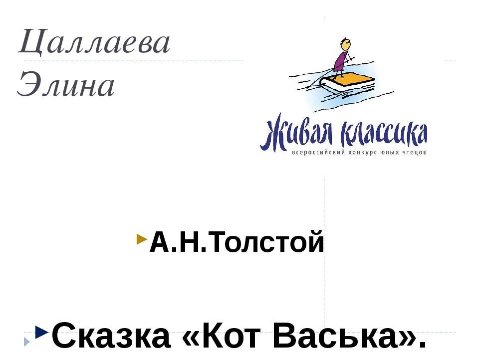 Цаллаева Элина А.Н.Толстой Сказка «Кот Васька».
