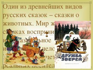 Один из древнейших видов русских сказок – сказки о животных. Мир животных в с