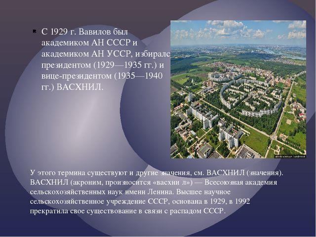 С 1929 г. Вавилов был академиком АН СССР и академиком АН УССР, избирался през...