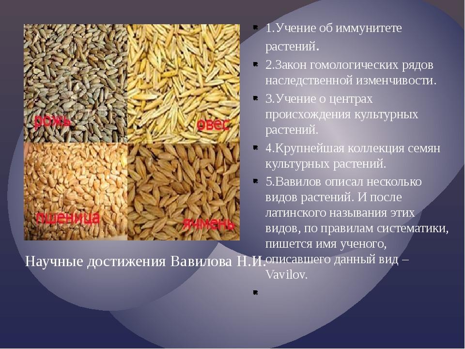 Научные достижения Вавилова Н.И. 1.Учение об иммунитете растений. 2.Закон гом...