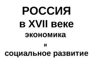 РОССИЯ в XVII веке экономика и социальное развитие