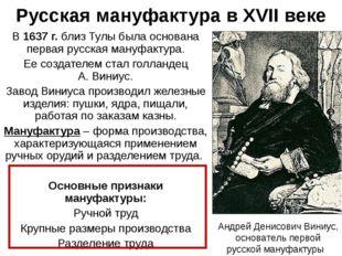 Русская мануфактура в XVII веке В 1637 г. близ Тулы была основана первая русс