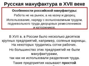 Русская мануфактура в XVII веке Особенности российской мануфактуры: Работа не