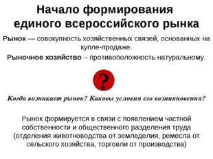 Начало формирования единого всероссийского рынка Рынок — совокупность хозяйст