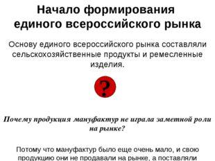 Начало формирования единого всероссийского рынка Основу единого всероссийског