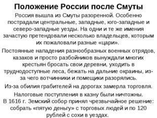 Положение России после Смуты Россия вышла из Смуты разоренной. Особенно постр