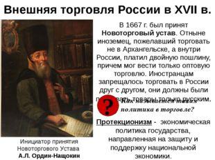 Внешняя торговля России в XVII в. В 1667 г. был принят Новоторговый устав. От