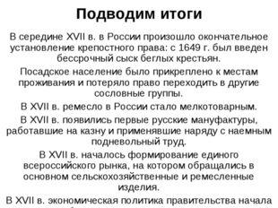 Подводим итоги В середине XVII в. в России произошло окончательное установлен
