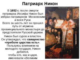 Патриарх Никон В 1652 г. после смерти патриарха Иосифа Никон был избран патри