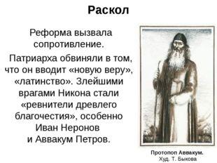 Раскол Реформа вызвала сопротивление. Патриарха обвиняли в том, что он вводит
