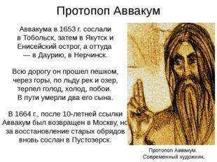 Протопоп Аввакум Аввакума в 1653 г. сослали в Тобольск, затем в Якутск и Енис