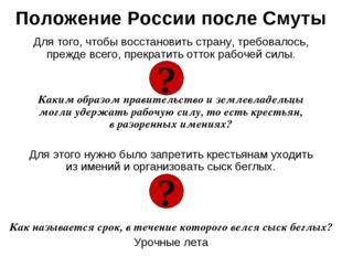 Положение России после Смуты Для того, чтобы восстановить страну, требовалось