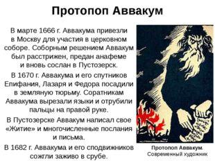 Протопоп Аввакум В марте 1666 г. Аввакума привезли в Москву для участия в цер