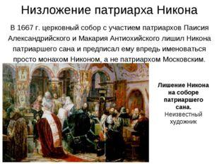 Низложение патриарха Никона В 1667 г. церковный собор с участием патриархов П