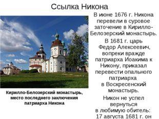 Ссылка Никона В июне 1676 г. Никона перевели в суровое заточение в Кирилло-Бе