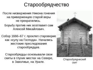 Старообрядчество После низвержения Никона гонения на приверженцев старой веры