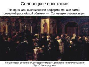 Соловецкое восстание Не признали никонианской реформы монахи самой северной р