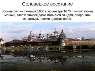 Соловецкое восстание Восемь лет — с января 1668 г. по январь 1676 г. — мятежн