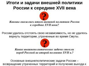 Итоги и задачи внешней политики России к середине XVII века Каковы оказались