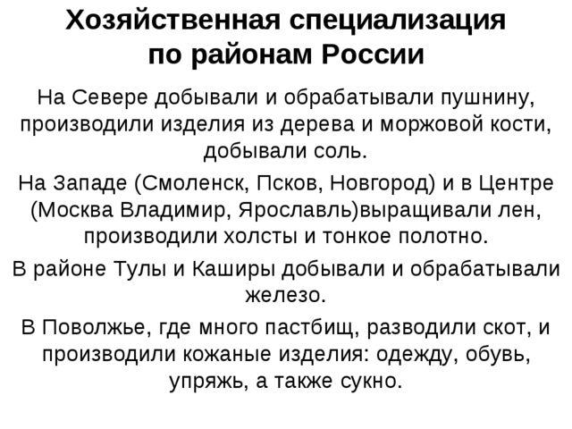 Хозяйственная специализация по районам России На Севере добывали и обрабатыва...