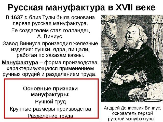 Русская мануфактура в XVII веке В 1637 г. близ Тулы была основана первая русс...