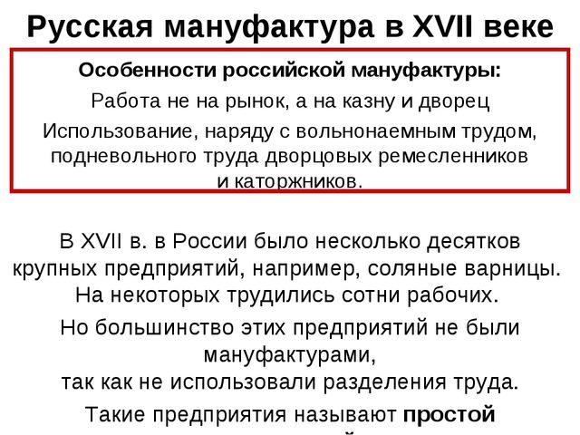 Русская мануфактура в XVII веке Особенности российской мануфактуры: Работа не...