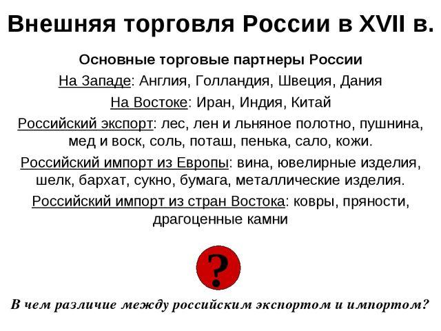 Внешняя торговля России в XVII в. Основные торговые партнеры России На Западе...