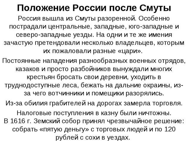 Положение России после Смуты Россия вышла из Смуты разоренной. Особенно постр...