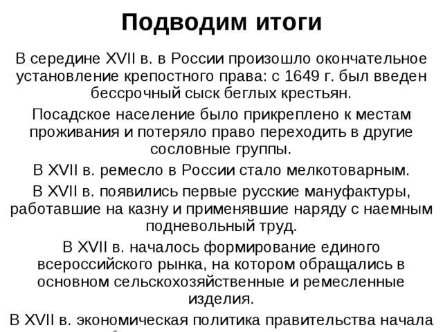 Подводим итоги В середине XVII в. в России произошло окончательное установлен...