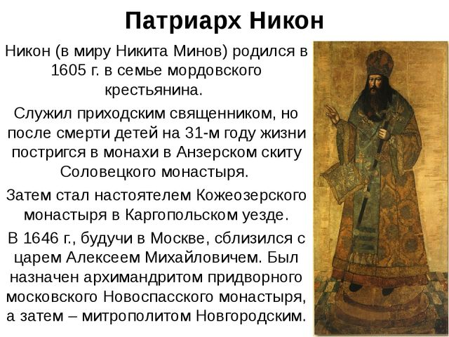 Патриарх Никон Никон (в миру Никита Минов) родился в 1605 г. в семье мордовск...