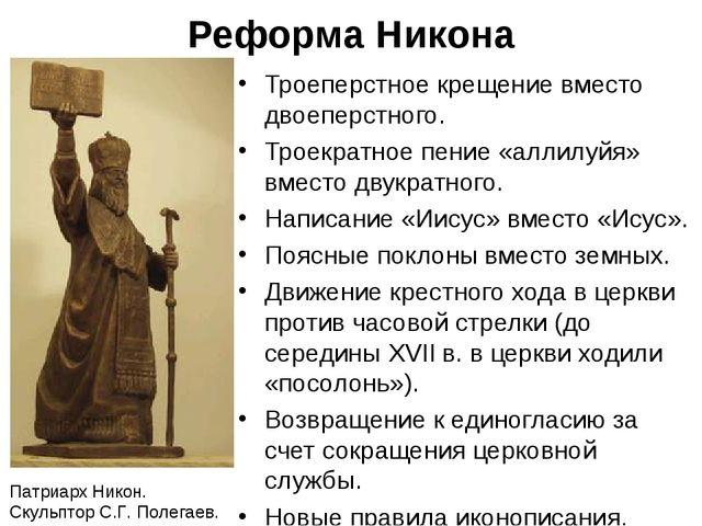 Реформа Никона Троеперстное крещение вместо двоеперстного. Троекратное пение...