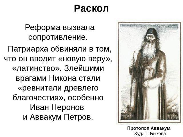 Раскол Реформа вызвала сопротивление. Патриарха обвиняли в том, что он вводит...