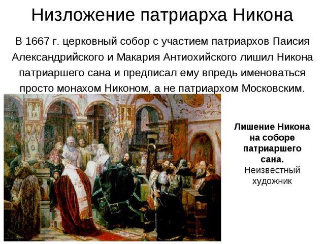Низложение патриарха Никона В 1667 г. церковный собор с участием патриархов П...