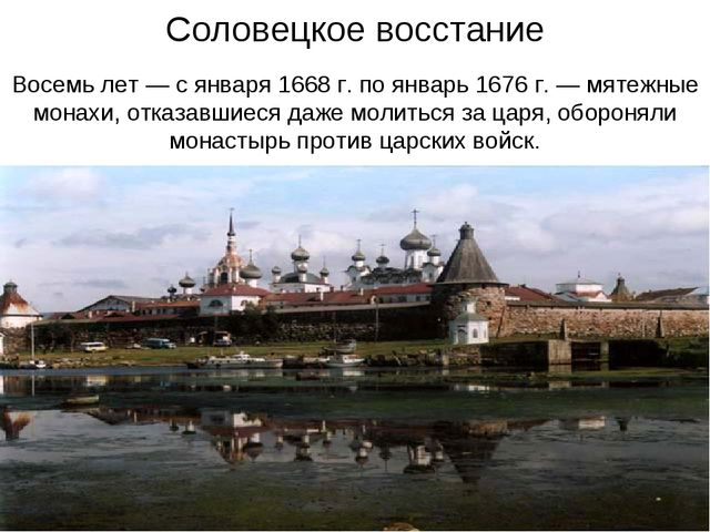 Соловецкое восстание Восемь лет — с января 1668 г. по январь 1676 г. — мятежн...