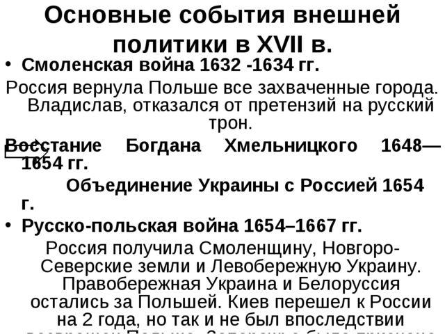 Основные события внешней политики в XVII в. Смоленская война 1632 -1634 гг. Р...