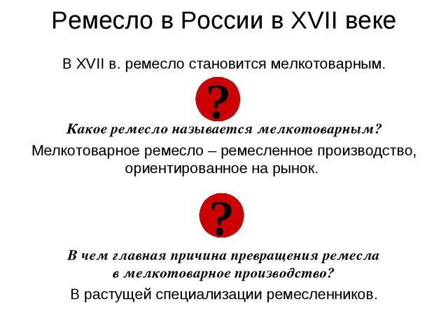 Ремесло в России в XVII веке В XVII в. ремесло становится мелкотоварным. Како...