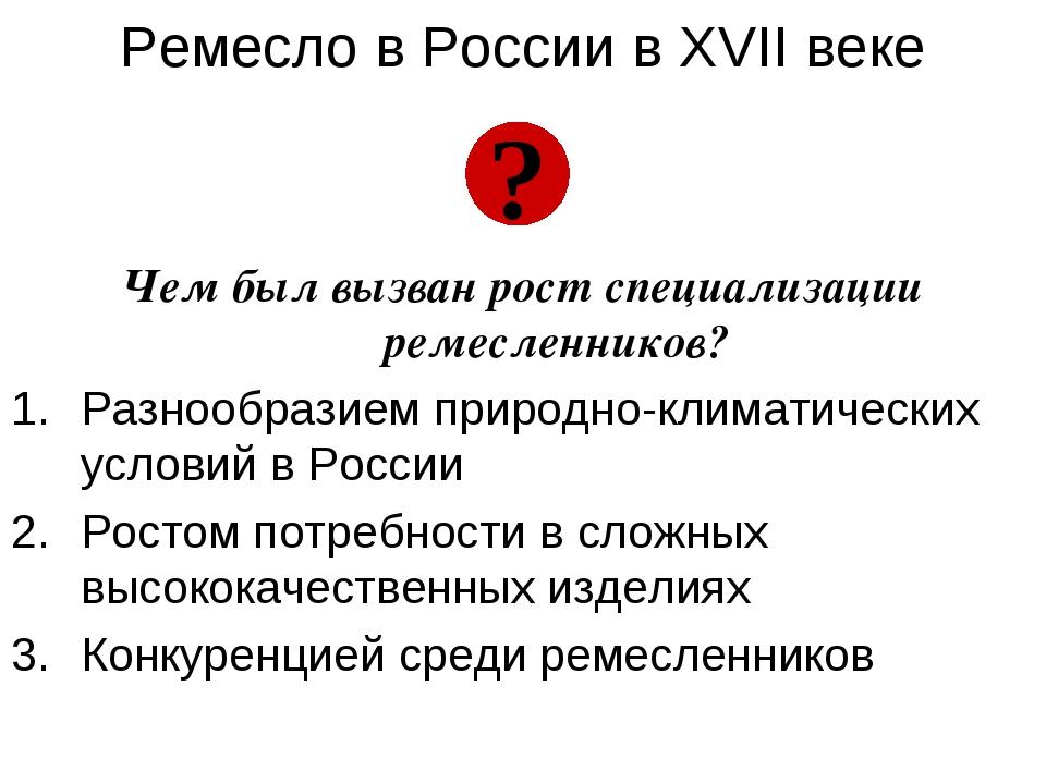 Ремесло в России в XVII веке Чем был вызван рост специализации ремесленников?...