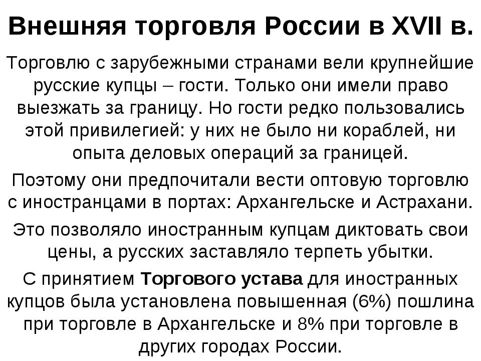 Внешняя торговля России в XVII в. Торговлю с зарубежными странами вели крупне...