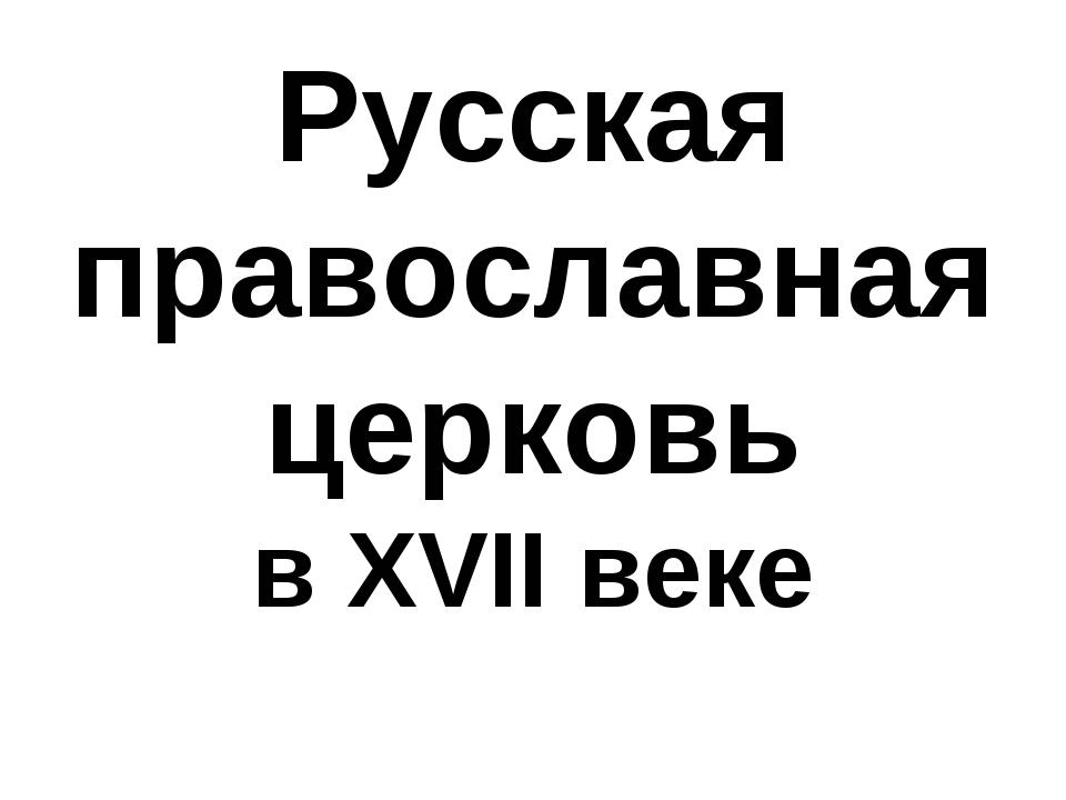 Русская православная церковь в XVII веке