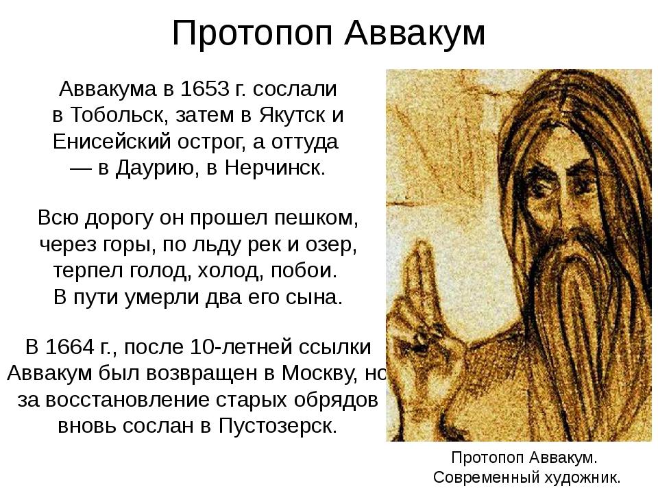 Протопоп Аввакум Аввакума в 1653 г. сослали в Тобольск, затем в Якутск и Енис...
