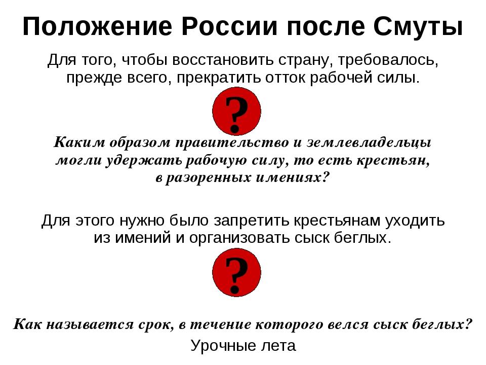 Положение России после Смуты Для того, чтобы восстановить страну, требовалось...