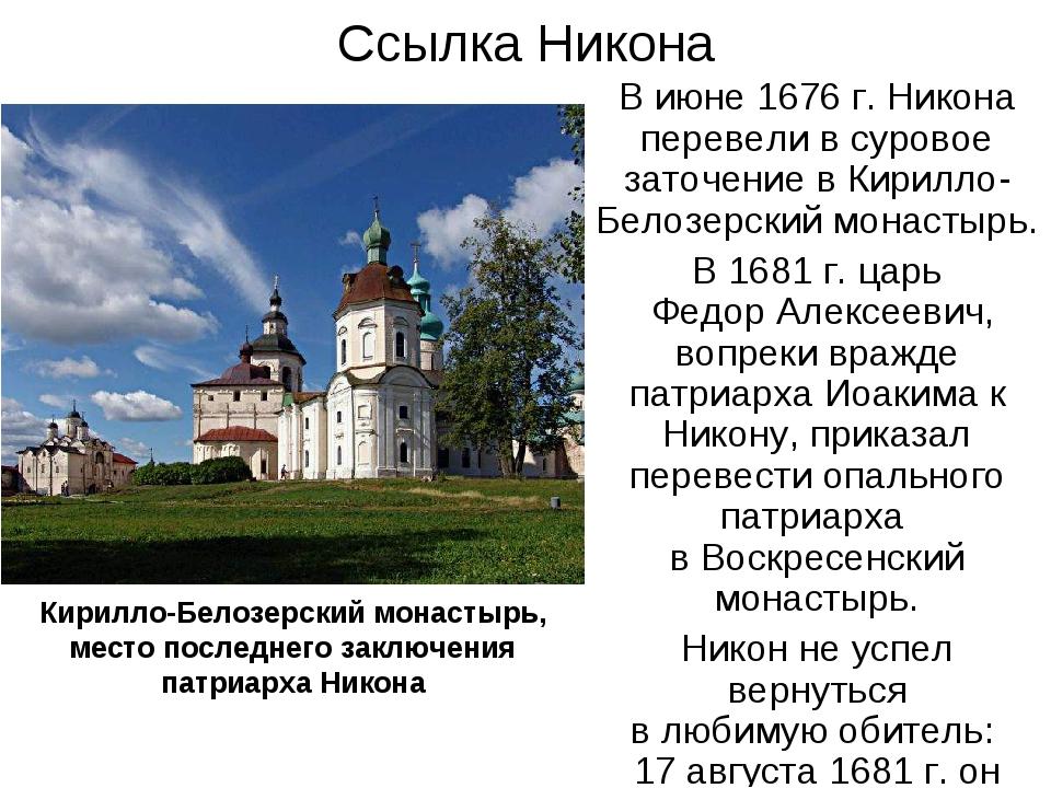 Ссылка Никона В июне 1676 г. Никона перевели в суровое заточение в Кирилло-Бе...