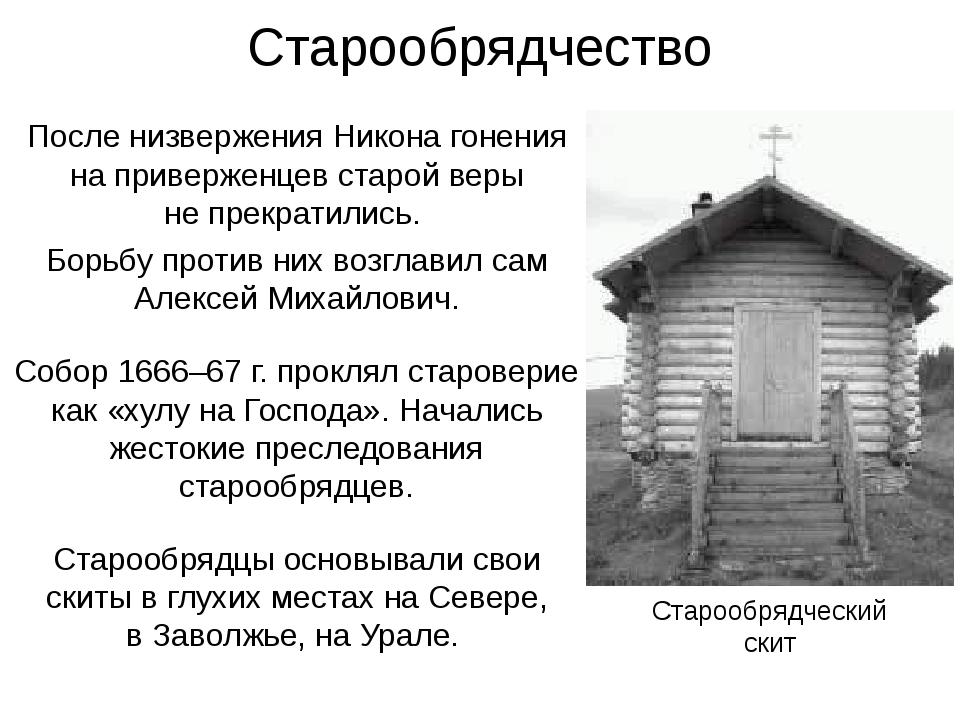 Старообрядчество После низвержения Никона гонения на приверженцев старой веры...