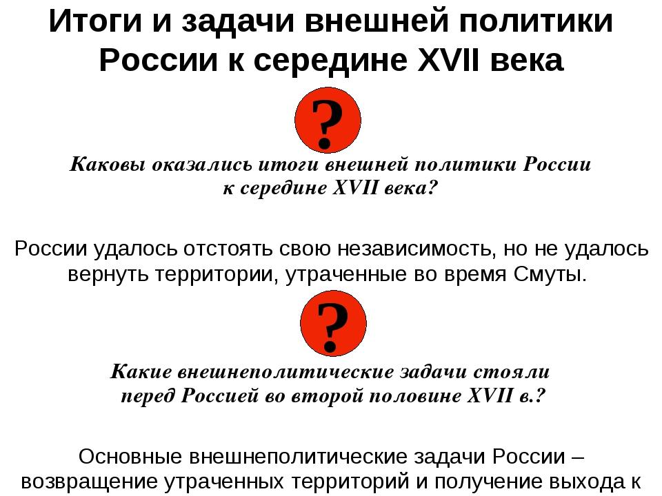 Итоги и задачи внешней политики России к середине XVII века Каковы оказались...