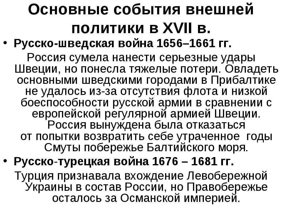 Основные события внешней политики в XVII в. Русско-шведская война 1656–1661 г...