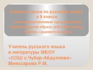 Конспект урока по русскому языку в 9 классе Сложноподчиненные предложения с п
