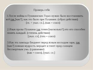 Проверь себя 1.После войны в Пушкинских Горах нужно было восстановить всё та